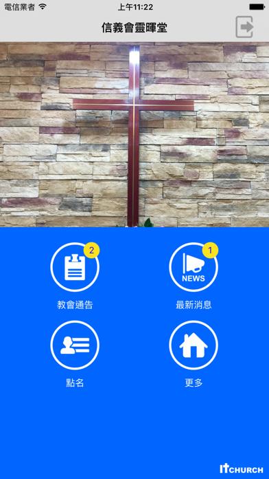 基督教香港信義會靈暉堂