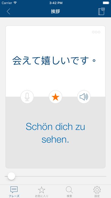 ドイツ語の学習 - フレーズ / 翻訳のおすすめ画像3