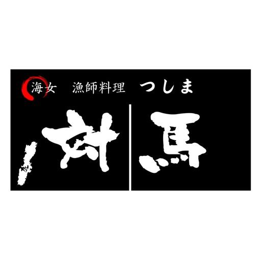 海女・漁師料理対馬(アマリョウシリョウリツシマ)
