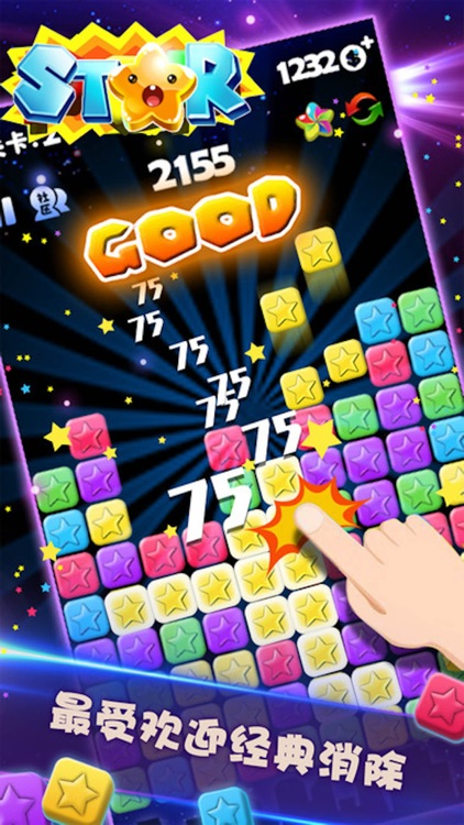 消除星星2016优化版-最经典的糖果消除类游戏