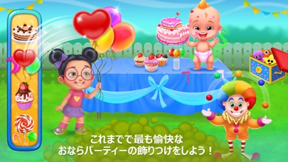 くさい赤ちゃん - おならパーティーのスクリーンショット2