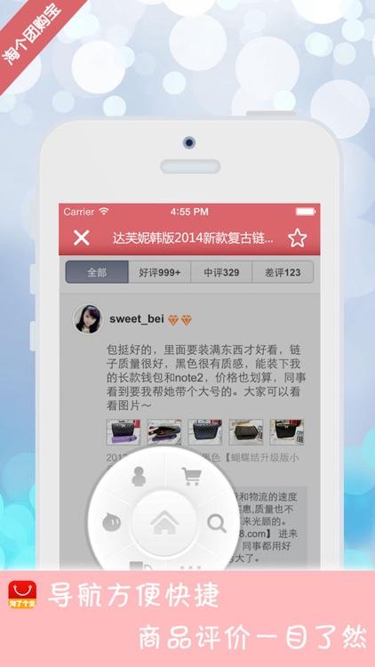 淘个团购宝-精选每日包邮优惠商品 screenshot-4