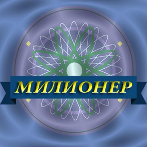 Миллионер - викторины игры - русский