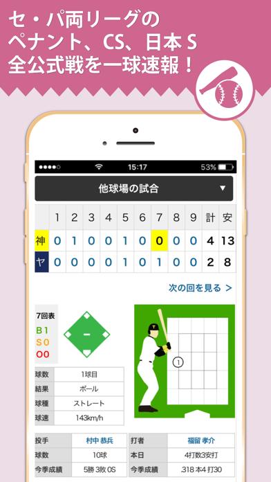 阪神Vデイリー ScreenShot3