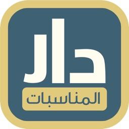Dar Monasbat - دار المناسبات