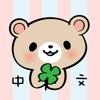 台湾こぐま【中国語】ステッカー