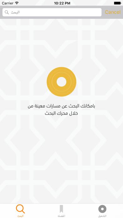 الذكر الحكيم - مصحف مرتل لأربعين قارئلقطة شاشة3