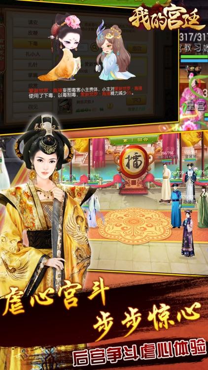 我的宫廷 - 皇子养成开启 screenshot-4