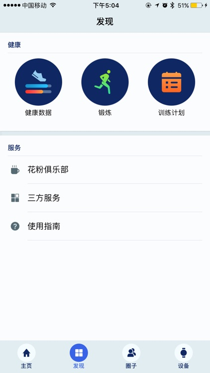 华为穿戴 screenshot-1