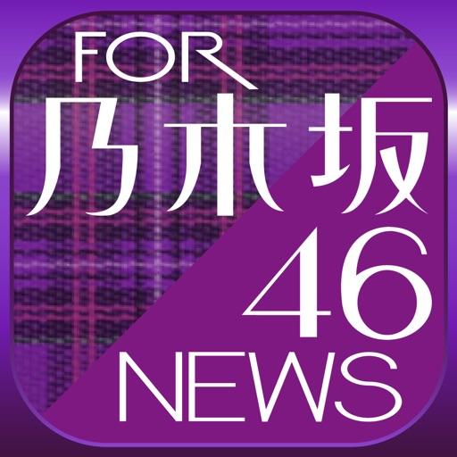 ブログまとめニュース for 乃木坂46