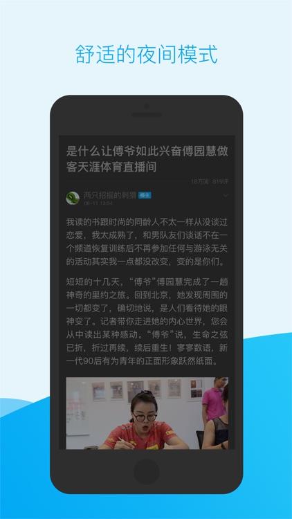 天涯日报——天涯社区原创内容精华 screenshot-4