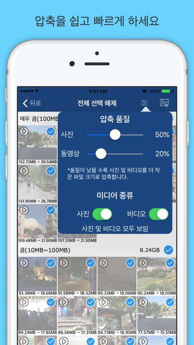 다운로드 사진청소기 - 사진정리 필수앱 PC 용