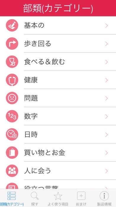 インドネシア語辞書 - 翻訳機能・学習機能... screenshot1
