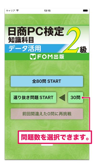 日商PC検定試験 2級 知識科目 データ活用 【富士通FOM】のおすすめ画像2