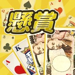 懸賞ブラックジャック-無料で懸賞応募できてギフト券/お小遣いが稼げる定番トランプゲーム