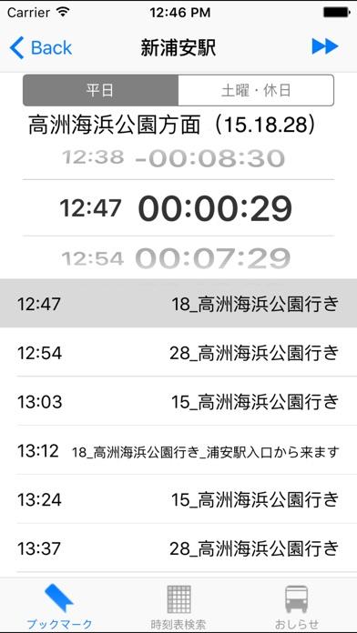 浦安バス時刻表