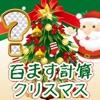 百ます計算問題forクリスマス風ゲームアイコン