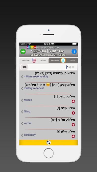 Hebrew-English Practical Bi-Lingual Dictionary | מילון אנגלי-עברי / עברי-אנגלי | פרולוג Screenshot 4