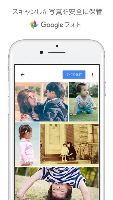 フォトスキャン by Google フォト screenshot1