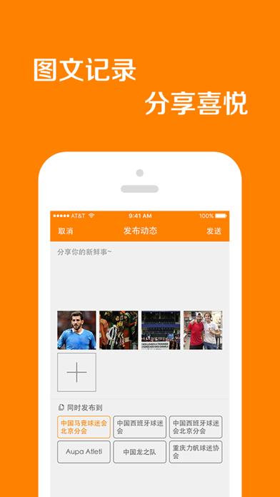 球迷联盟 - 球迷服务社交平台 screenshot three