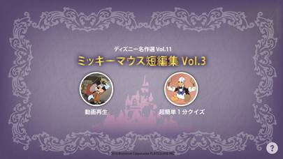 [ディズニー名作選] ミッキーマウス短編集 Vol.3のおすすめ画像1