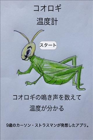 コオロギのおすすめ画像1