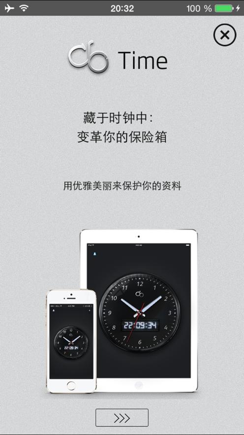 cb Time - 时钟保险箱 App 截图