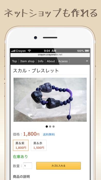 クレヨン - ホームページ作成 | Crayonスクリーンショット