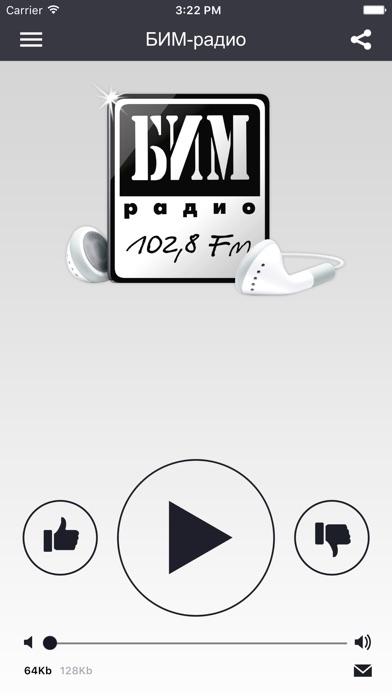 Слушать бим радио казань