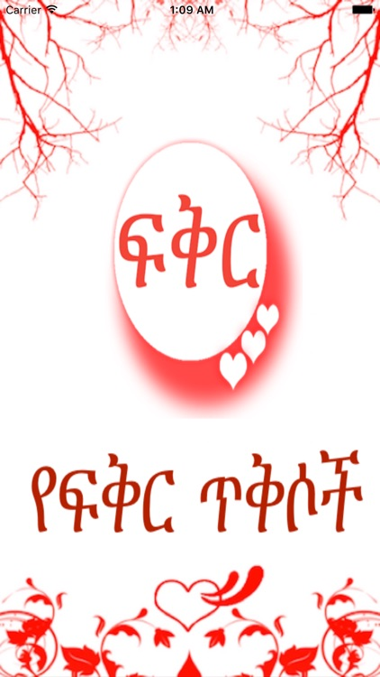 Ethiopian Amharic Love Quotes screenshot-0