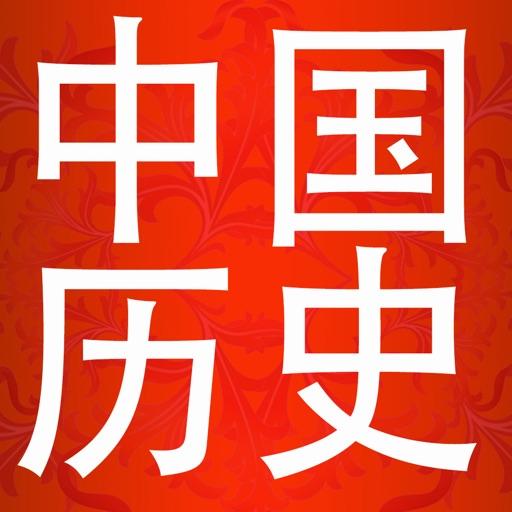 中国历史大全-从盘古开天到二十一世纪