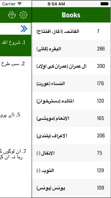 Urdu Quran Offline screenshot four
