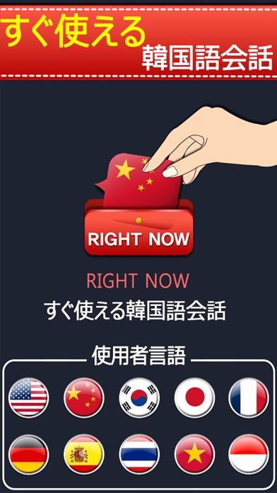 すぐ使える中国語会話のおすすめ画像1