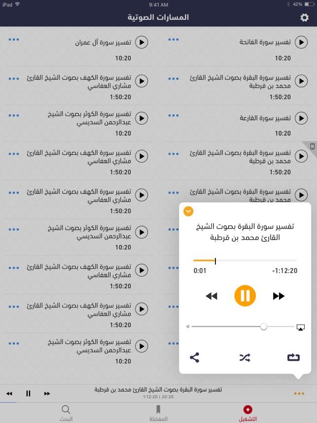 القرآن الكريم Quran - الشيخ عادل الكلباني Screenshot