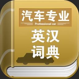 汽车专业英汉词典