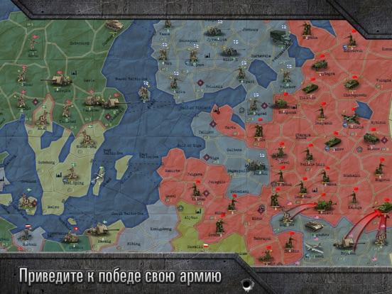 Игра ВОВ Финал: Стратегия и Тактика