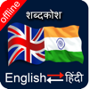 English to Hindi & Hindi to English Dictionary