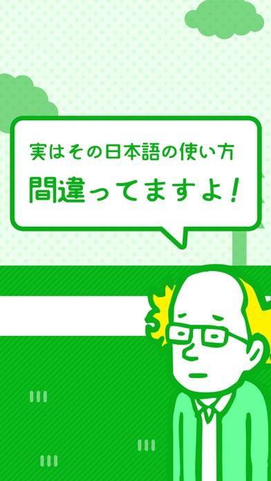 間違い探し(日本語編)-その言葉の使い方、本当にあっていますか?-就活・受験勉強ゲームスクリーンショット2