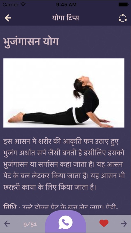 Daily Yoga Asana Tips In Hindi Free Weight Loss By Mo Moin
