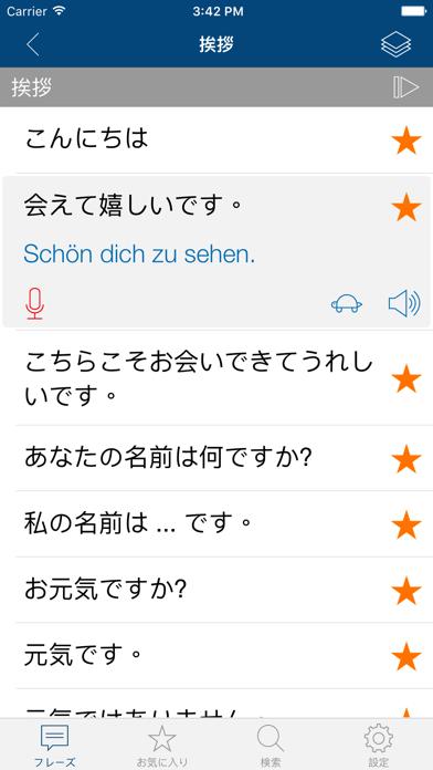 ドイツ語の学習 - フレーズ / 翻訳のおすすめ画像2
