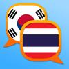 한국어 태국어 사전 무료
