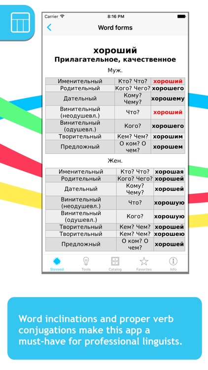 German<->Russian Slovoed Deluxe Talking Dictionary screenshot-4
