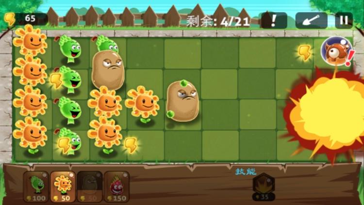 植物大战-中文免费版休闲塔防游戏