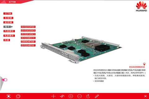 S7706 3D产品多媒体 screenshot 2