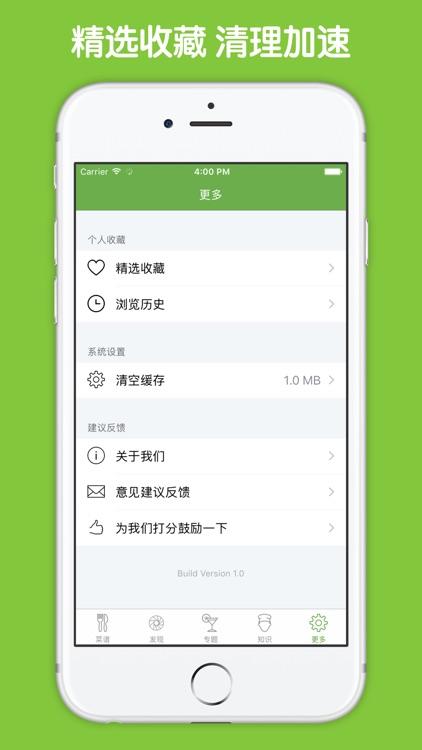 素食蔬菜做法大全 - 素食菜谱大全 screenshot-4