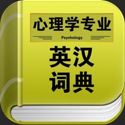 心理学专业英汉词典