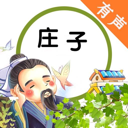 庄子有声合集  - 解读中国战国时代的哲学思想
