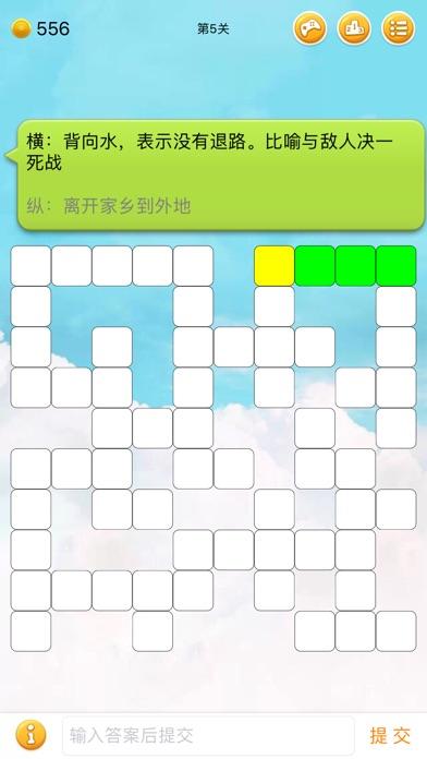 中文填字游戏 - 三千关卡之博大精深 Screenshot