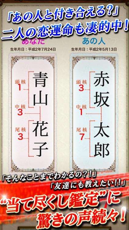 67年磨き抜いた鑑定力! 野毛の占婆 鑑定帳占い screenshot-4