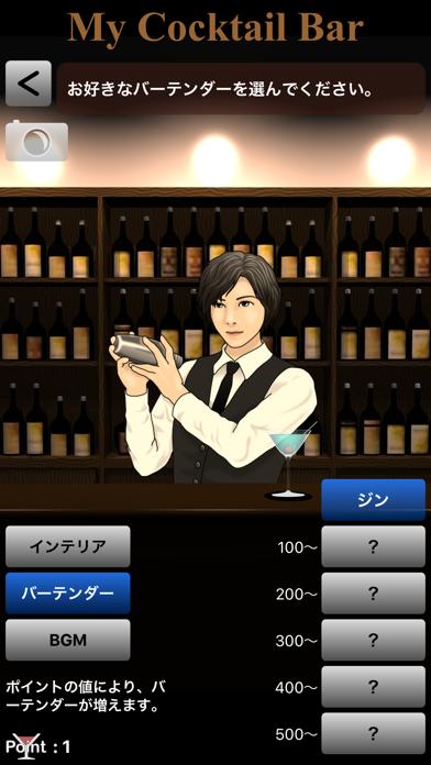 MyCocktailBar ScreenShot4